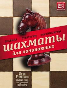 Самоучитель по шахматам