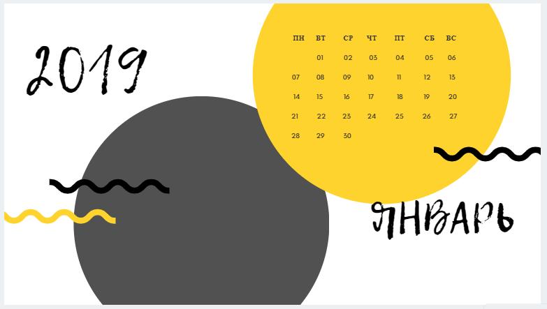 Названия месяцев и дней на русском