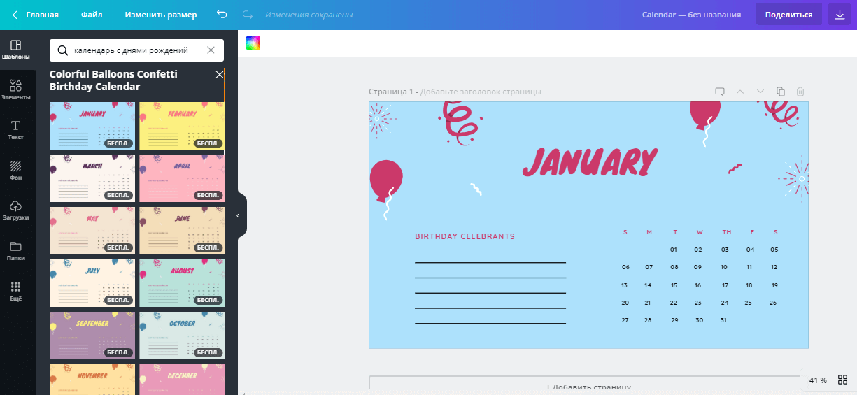 Раздел `Календари с днями рождений`